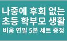 [단독]『나중에 후회 없는 초등 학부모 생활』 연필 5본 세트 증정