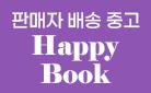 [중고샵] 판매자 배송 중고 'HAPPYBOOK' 할인전