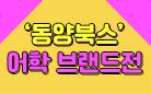 [외국어] 동양북스 어학 브랜드전 - 베이직 무지노트 증정