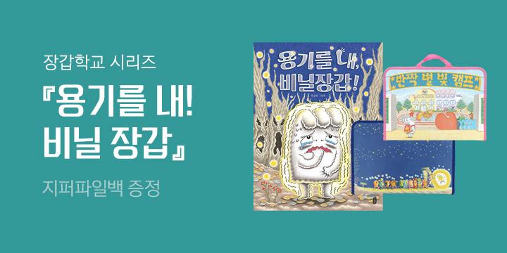 『용기를 내! 비닐 장갑』구매 시 지퍼 파일백 증정!