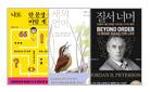 [인문 교양 강추 4월의 책] 데스크매트, 책갈피 증정
