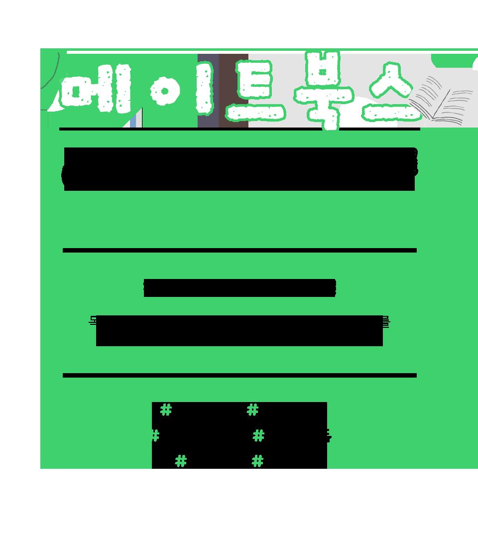메이트북스 브랜드전