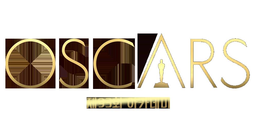 제 93회 아카데미 배우 윤여정