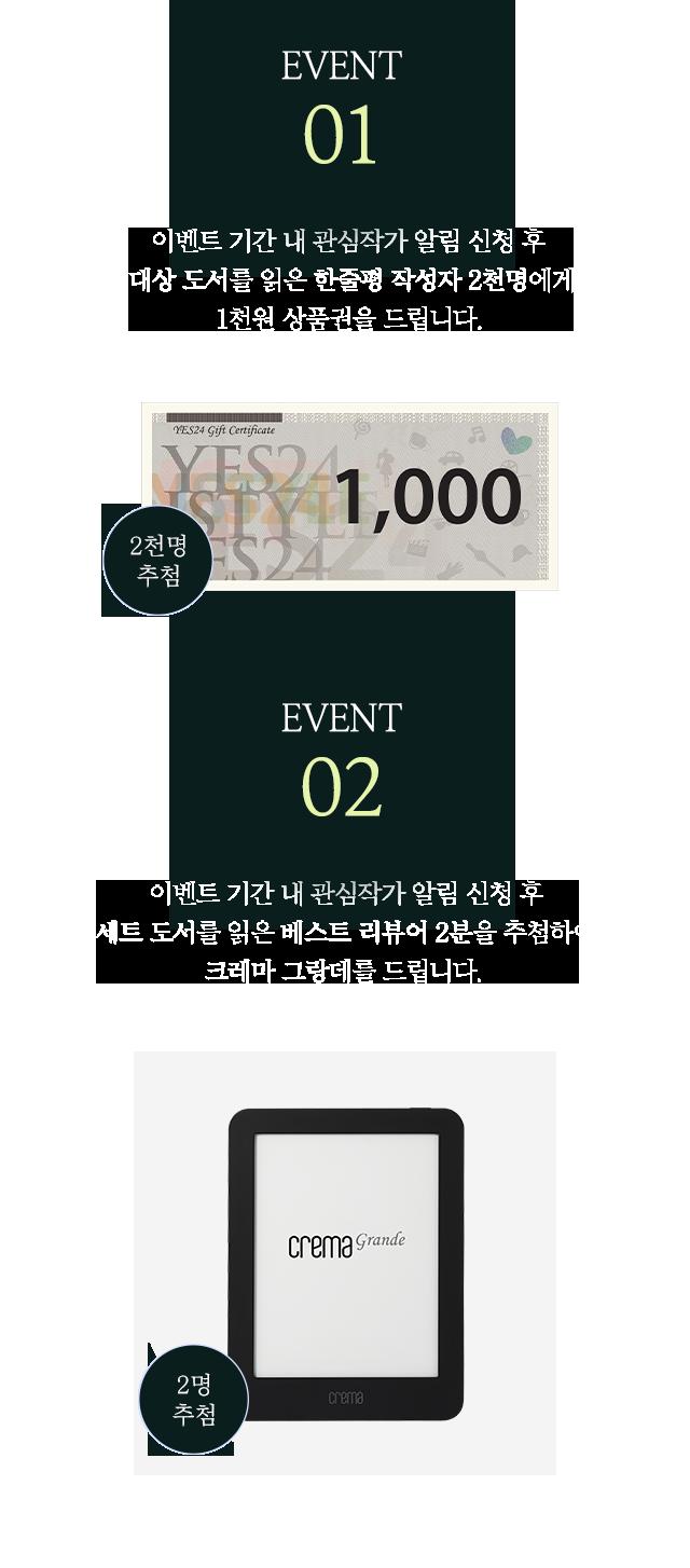 <이븐 모어> 최초 공개 이벤트