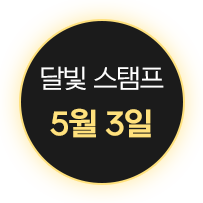 달빛 스탬프