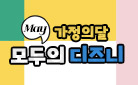 May 가정의 달, 모두의 디즈니! : 디즈니 3단 우양산, 디즈니/마블/앤 파자마_eBook
