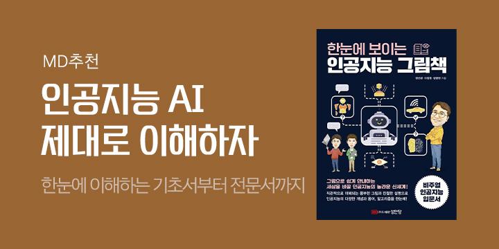 인공지능 AI의 놀라운 신세계!
