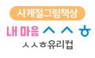 제1회 사계절그림책상 대상 『내 마음 ㅅㅅㅎ』- ㅅㅅㅎ 유리컵 증정!