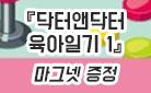 무적의 육아툰『닥터앤닥터 육아일기 1』- 마그넷 증정