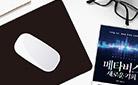 단독! 『메타버스 새로운 기회』 마우스 패드 증정