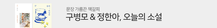 [오늘의 소설] 구병모 & 정한아