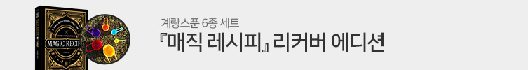 아하부장『매직 레시피』특별판