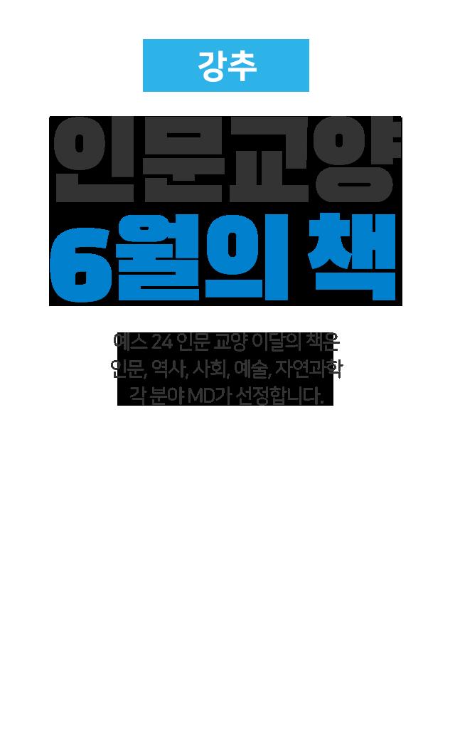 인문교양 6월의 책