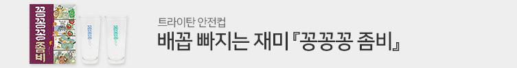 윤정주 『꽁꽁꽁 좀비』 출간!