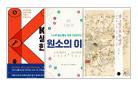 [인문 교양 강추 6월의 책] K를 생각한다, 원소의 이름, 옛 그림 제주