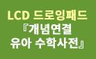 [단독]『개념연결 유아수학사전』 - LCD 드로잉패드 증정