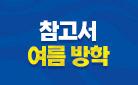 초/중/고 참고서, 올 여름 스폰지밥과 함께 기운내서 공부 으쌰!