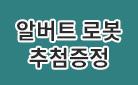 영진닷컴 SW교육도서 추첨이벤트