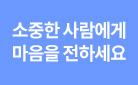 선물하기 오픈 기념, 무료 선물포장 쿠폰/경품 증정!