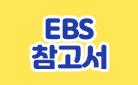 EBS 2학기 초/중/고 참고서 브랜드전