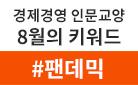 경제경영 인문교양 8월의 키워드 '팬데믹'