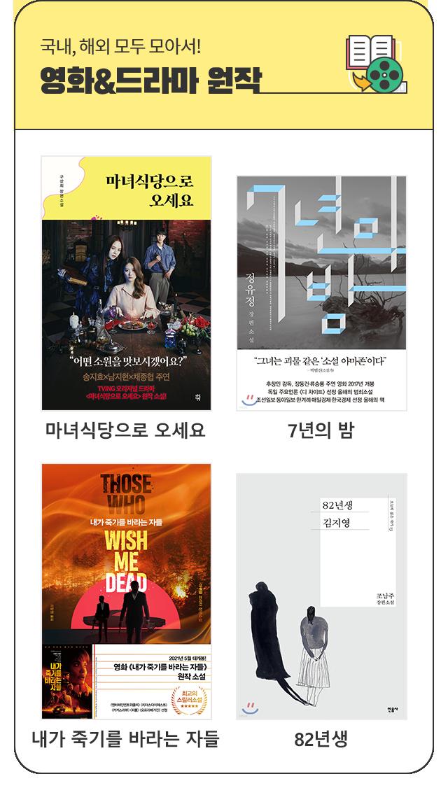 국내,해외 모두 모아서! 영화&드라마 원작