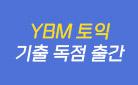 독점 토익기출 YBM토익으로 고득점 백발백중 - 팬톤 단어장 증정
