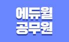 2022년 공무원 시험 합격기원!