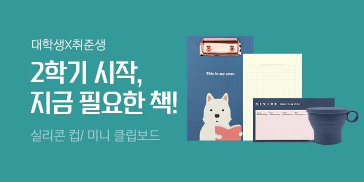 [대학생x취준생] 2학기 시작, 지금 필요한 책!