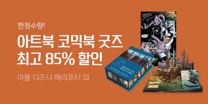 아트북 코믹북 굿즈