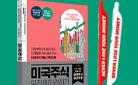 [단독] 『미국주식 무작정 따라하기』 출간 기념 무따기 특별전