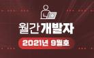 월간 개발자 2021년 9월호