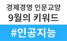 경제경영 인문교양 9월의 키워드 '인공지능'