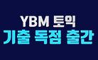 YBM 독점 기출 문제로 토익 초고속 대탈출! - 클리키 샤프 증정