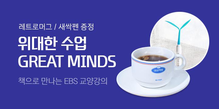 EBS 위대한 수업 GREAT MINDS 기획전
