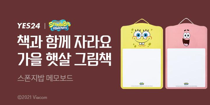 가을 햇살 그림책 - 스폰지밥 메모보드 증정!