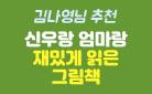 《내가 키운다》 김나영님 추천! 신우랑 엄마랑 재밌게 읽은 그림책