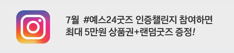 7월 #예스24굿즈 인증챌린지 참여하면 최대 5만원 상품권+랜덤굿즈 증정!