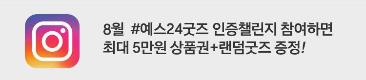 8월 #예스24굿즈 인증챌린지 참여하면 최대 5만원 상품권+랜덤굿즈 증정!