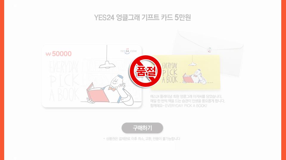 YES24 엉클그래 기프트 카드 5만원