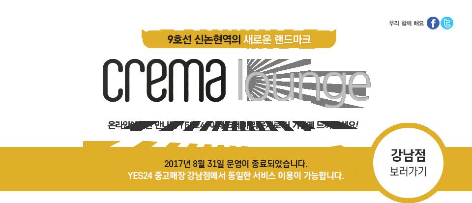 9호선 신논현역의 새로운 랜드마크 | cremalounge