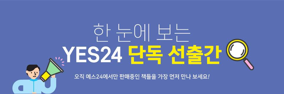 예스24 단독 선출간