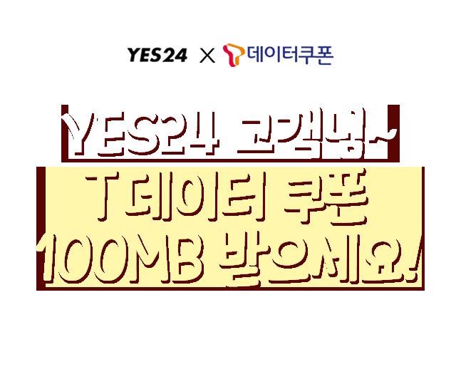 YES24 고객님~ T데이터 쿠폰 100MB 받으세요!