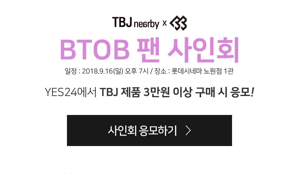 TBJ제품 3만원 이상 구매 시 BTOB 팬 사인회 응모