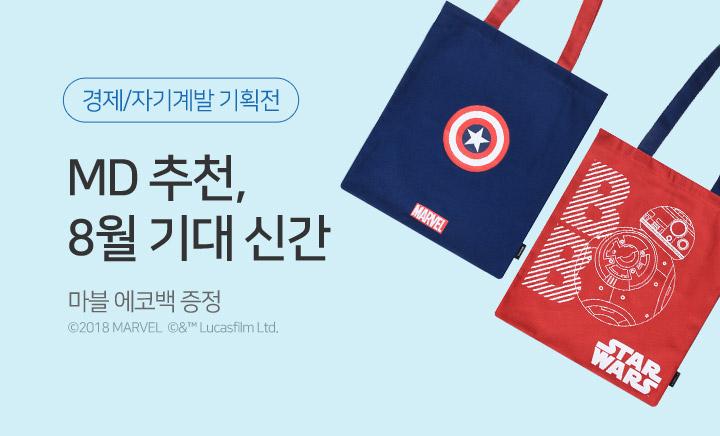 MD 추천, 8월 기대 신간 - 마블/스타워즈 에코백 증정