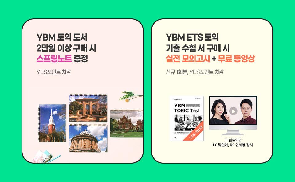 YBM토익도서 2만원 이상 구매 시 스프링노트 증정, YBM ETS토익 기출수험서 구매시 실전 모의고사+무료동영상