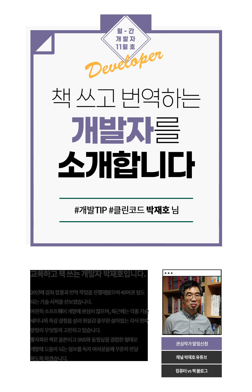 책 쓰고 번역하는 개발자를 소개합니다