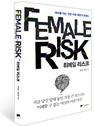 �ָ��� ����ũ FEMALE RISK