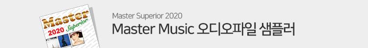 Master Music 오디오파일 샘플러