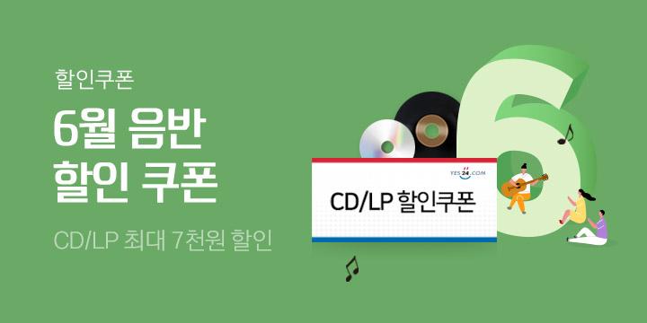 6월 CD/LP 할인 쿠폰 이벤트